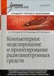 Компьютерное моделирование и проектирование радиоэлектронных средств. Учебник для вузов. Стандарт третьего поколения